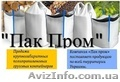 Купить мешки Биг Бэг, Харьков и область, Объявление #1601319
