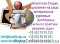 Заказать контрольные по химии в Харькове, Объявление #1604233