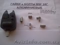 """Алюминиевые гайки для самодельного Род Пода (BSF 3/8"""") - Изображение #3, Объявление #1605358"""
