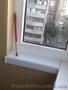 Расширение балконов.Остекление.Отделка.Утепление.Обшивка балконов.Шкаф, Объявление #1612186