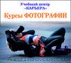 Курсы искусство фотографии Харькове. Обращайтесь, Объявление #1612013