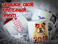 Печать на чашках, кружках. Промо чашки. Фото на чашке, Объявление #1615835
