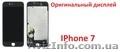 Оригинальный дисплейный модуль  IPhone 7, Объявление #1615019