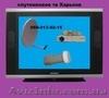 Настройка оборудования для спутникового ТВ в Харькове