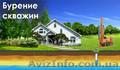 Бурение скважин под воду Харьков и Харьковская обл. цена, Объявление #1620619