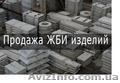 ЖБИ изделия Харьков, доставка, Объявление #1622038
