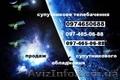 Купить установить настроить оборудование спутниковое недорого в Мерефе, Объявление #1621560