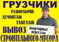 Опытные грузчики на любые работы, по всему Харькову, Объявление #1623500