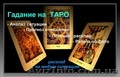 Расклады на Таро по всем сферам - Изображение #2, Объявление #1623680