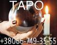 Гадание Таро лично и по телефону. - Изображение #5, Объявление #1623337