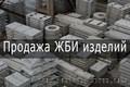 Железобетонные изделия, Харьков, Объявление #1625952