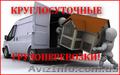 Грузоперевозки Змиев Харьков Круглосуточно, Объявление #1627357
