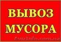 Вывоз строймусора,  Вывоз старой мебели, Харьков