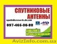 Спутниковые антенны Харьков установка, Объявление #1627564