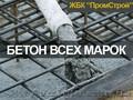 Производитель бетона Харьков, доставка, Объявление #1634716