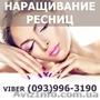 Наращивание ресниц в Харьков от 250 грн., Объявление #1634181