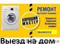 Ремонт стиральных машин, холодильников, бойлеров, тв и др., Объявление #1637399