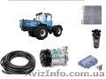 Кондиционер на трактор Хтз т150,  17021,  17221