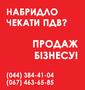 Продаж ТОВ Харків. ТОВ з ПДВ та ліцензіями
