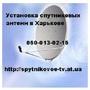 Установка настройка и ремонт Спутниковых антенн и оборудования по Харькову