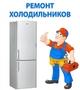 Ремонт холодильников всех марок и моделей. Харьков!
