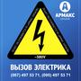 Электромонтаж, Заземление, Электрик Харьков. Проектирование