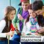 Профориентация подростков,  центр Старт