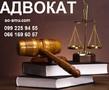 Адвокат при ДТП Харьков. Адвокат по уголовным делам Харьков.