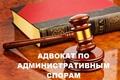 Адвокат по административному праву Харьков. Представительство в суде Харьков.