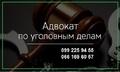 Уголовный адвокат по ДТП Харьков. Консультация адвоката Харьков.