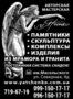 Памятники и скульптуры авторской студии Михаила Ятченко. Инд. проекты. Скидки!