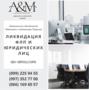 Ликвидация ФЛП и юридических лиц,  юрист Харьков