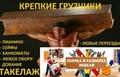 Грузчики. Только профессионалы. В день и в ночь. Харьков., Объявление #1683250