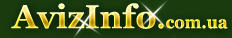 Установка пожарной сигнализации в Харькове, предлагаю, услуги, системы видеонаблюдения в Харькове - 1602608, kharkov.avizinfo.com.ua